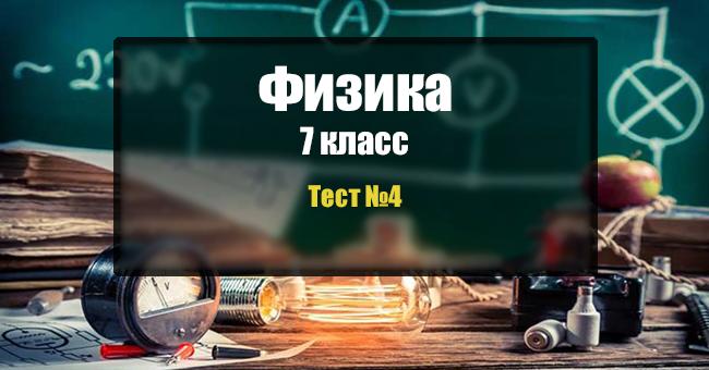 агрегатное состояние вещества физика 8 класс тест