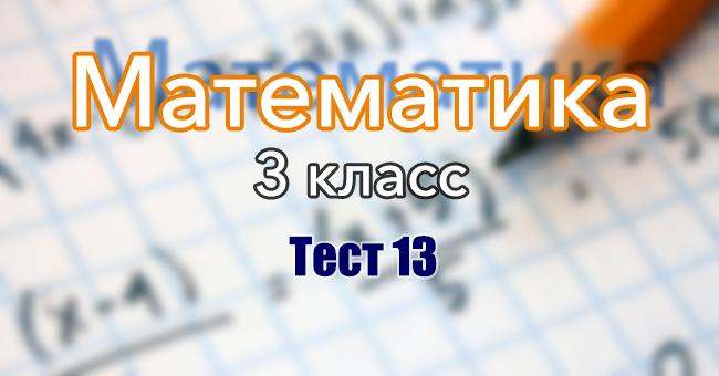Решение задач 3 класса тест решение задачи с основным логарифмическим тождеством